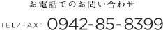 お電話でのお問い合わせはこちら     TEL:FAX: 0942-85-8399