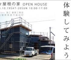 段々屋根の家 オープンハウス