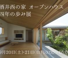 9/20-21「酒井西の家」オープンハウス 四年の歩み展