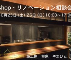 10/25(土) 10/26(日) shop・リノベーション相談会を開催します!
