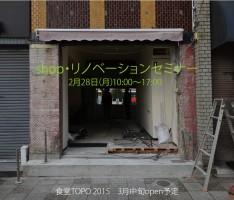 2月28日(土)shop・リノベーション相談会