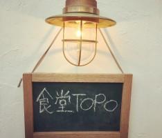 食堂TOPO open!