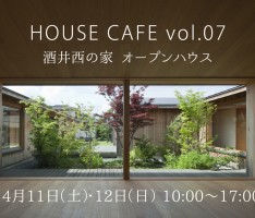 HOUSE CAFE Vol.07 酒井西の家オープンハウス