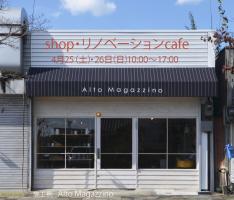 4月25日(土)4月26日(日)shop・リノベーションcafe