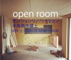 5月9日(土)・5月10日(日)マンションリノベーション@蔵上 open room