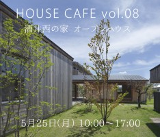 HOUSE CAFE vol.08 酒井西の家オープンハウス