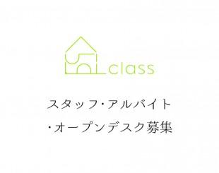 class&FACTORYではスタッフ・オープンデスクを募集しています!