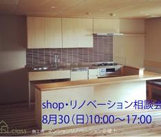 8月30日(日)shop・リノベーション相談会
