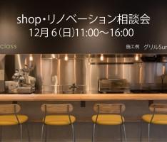 12月6日(日) ショップ・マンションリノベーション相談会を開催します!