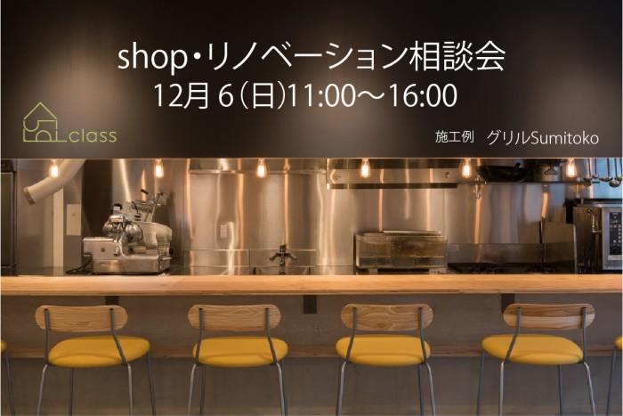shop・リノベ相談会151123