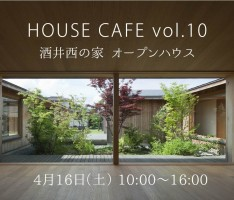HOUSE CAFE vol.10 酒井西の家オープンハウス