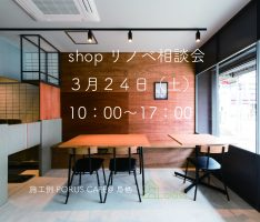 3月24日(土)ショップ・マンションリノベーション相談会を開催します!