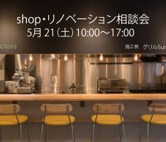 5月21日(土) ショップ・マンションリノベーション相談会を開催します!