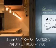 7月31日(日) ショップ・マンションリノベーション相談会を開催します!