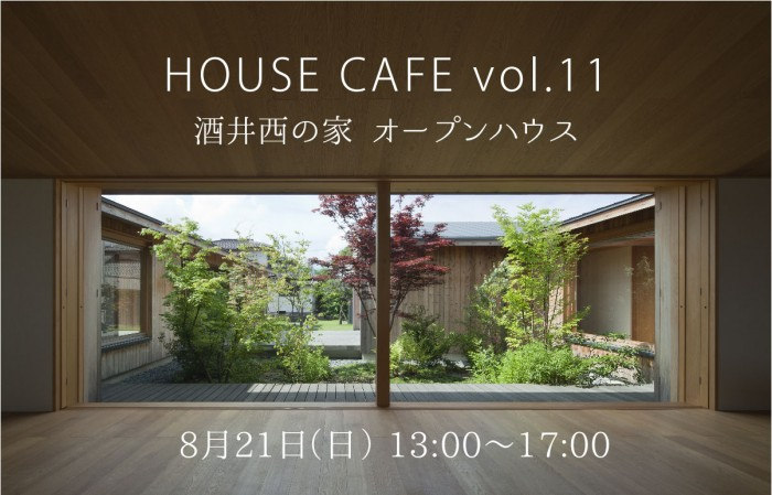 housecafe11