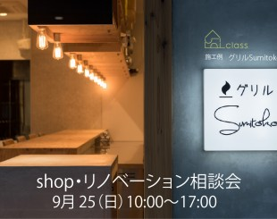 9月25日(日) ショップ・マンションリノベーション相談会を開催します!