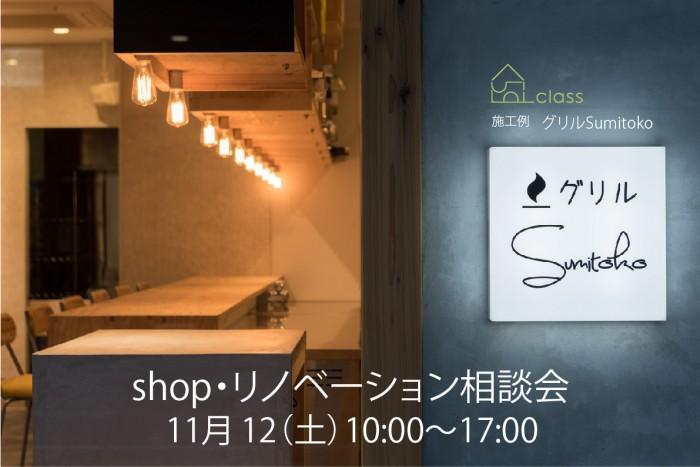 shop161112
