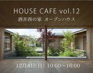 HOUSE CAFE vol.11 酒井西の家オープンハウス
