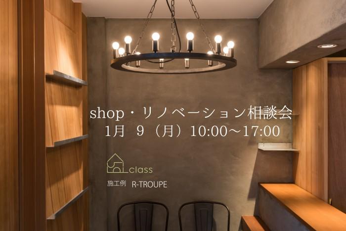 shop170109