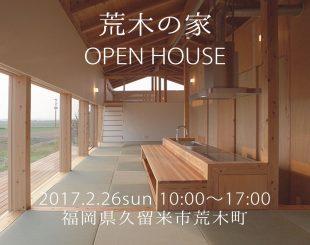 荒木の家 オープンハウス