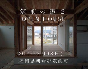 筑前の家2 オープンハウス