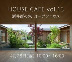 HOUSE CAFE vol.13 酒井西の家オープンハウス