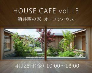 HOUSE CAFE vol.13 酒井西の家オープンハウス
