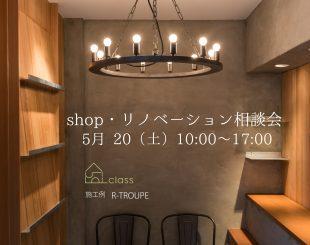 5月20日(土)ショップ・マンションリノベーション相談会を開催します!