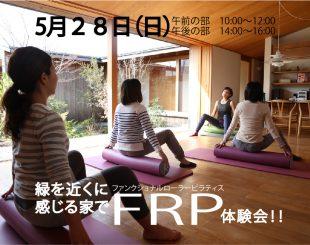 緑を近くに感じる家でFRP(ファンクショナルローラーピラティス)体験会!!を開催します