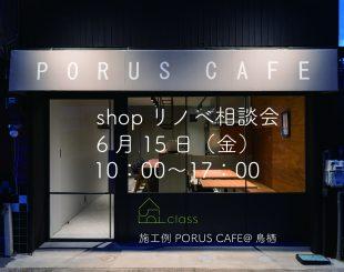 6月15日(金)ショップ・マンションリノベーション相談会を開催します!