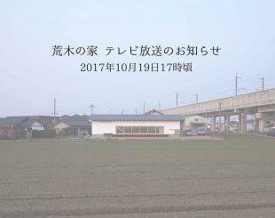 荒木の家がFBS福岡放送めんたいワイドに紹介されます。