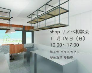 11月19日(日)ショップ・マンションリノベーション相談会を開催します!