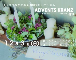 12月3日(日)クリスマスまでの4週間を灯してくれる ADVENTS KRANZ作り