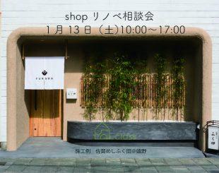 1月13日(土)ショップ・マンションリノベーション相談会を開催します!