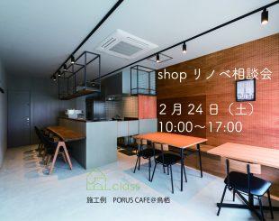2月24日(土)ショップ・マンションリノベーション相談会を開催します!