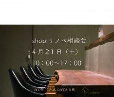 4月21日(土)ショップ・マンションリノベーション相談会を開催します!