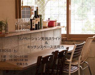 ショップ・マンションリノベ実例スライドショー&キッチンスペース活用方