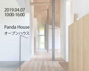 「Panda House」 オープンハウスのご案内